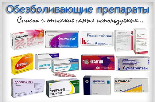 Обезболивающие препараты при остеохондрозе список